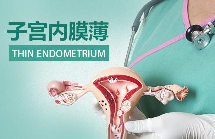 怎样治疗子宫内膜薄