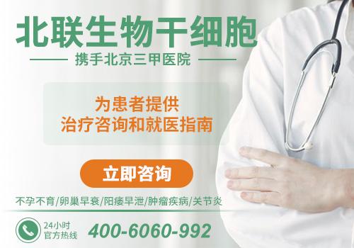 治疗卵巢早衰最先进的技术是什么?凤血vito干细胞给女性一个卵巢再生的机会