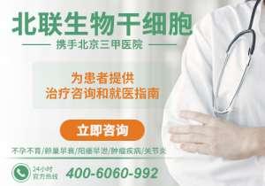 干细胞治疗男性
