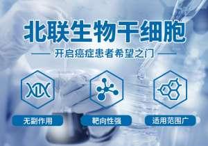 生物免疫疗法治疗肝癌能报销吗