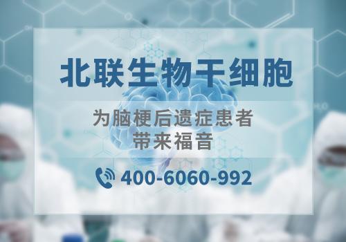 治疗脑梗最好的医院是哪家?脑梗选什么技术治疗?