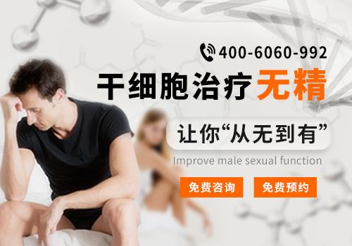 男性无精症治疗容易吗?无精症怎么引起的?
