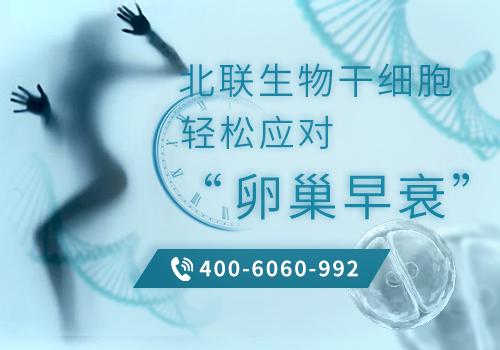 治疗卵巢早衰医院推荐干细胞治疗