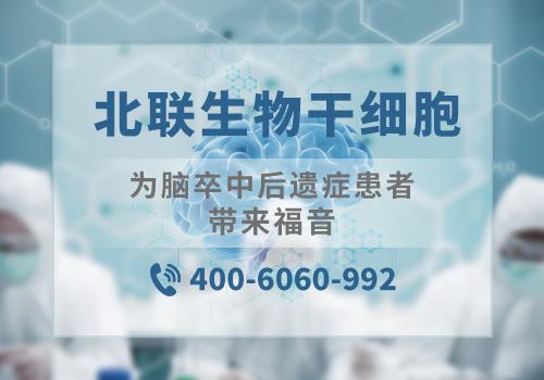 北京脑卒中康复医院,用什么方法治疗脑卒中?