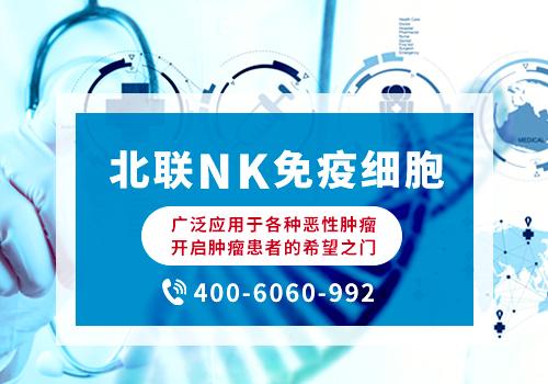 北京哪家医院肝癌生物免疫治疗?如何保护肝脏?