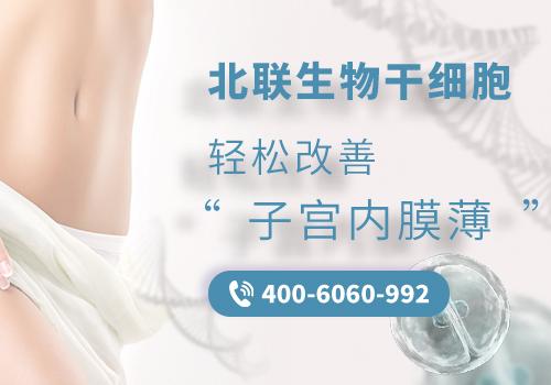子宫内膜薄月经少怎么办?子宫内膜薄好治疗吗?